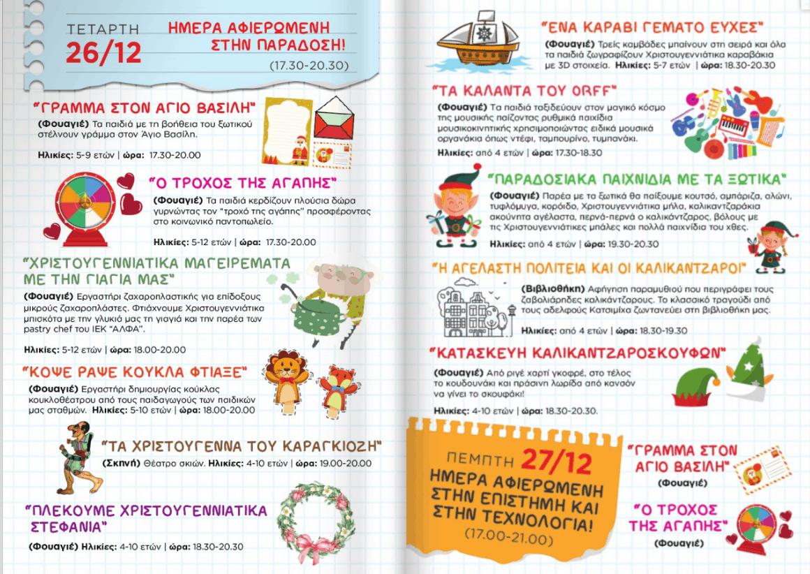 Δήμος Ελληνικού-Αργυρούπολης  Όλη η πόλη μια γιορτή τον Δεκέμβριο ... bd71f61297b